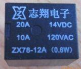 報警器繼電器(ZX78-12A)
