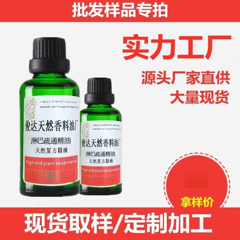 【樣品】50ML淋巴疏通複方精油 按摩身體美容院專供 量大優惠