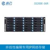 36盤位 非編媒資網路存儲 IPSAN NAS 鑫雲SS200E-36R