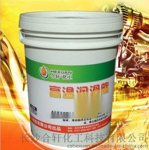 福建高温润滑脂, 500℃高温润滑脂 不硬化不滴-选合轩
