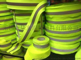【厂家直销】 黄灰反光带 反光荧光织带 100米织带反光条