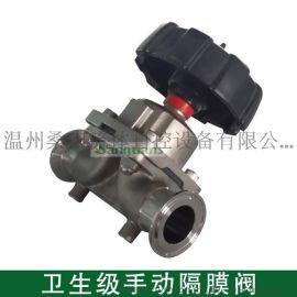 桑田  不锈钢卫生级隔膜阀 盖米隔膜阀 316L
