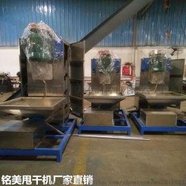 供应贵阳PVC片材脱水机 塑料立式脱水烘干机