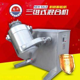 三维多向运动混合机 粉末高效混料机 医药制药设备