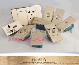大板118型墙壁开关插座|118组合型开关插座 九孔 十二孔