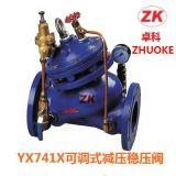 河北卓科YX741X可调式减压阀 专业生产稳压阀 高效稳压阀