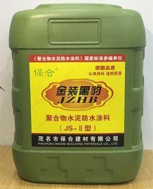 保合金装黑豹防水乳液 聚合物水泥基防水涂料