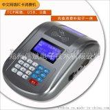 三门峡食堂售饭机刷卡机IC卡消费机收费机饭卡机USB卖饭机一卡通系统