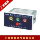 DXN-T 戶內高壓帶電顯示器(Ⅲ型)或 GSN-T上海龍熔 型號齊全