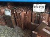 厂家直销Qbe2.0铍铜板 铍铜板化学成分