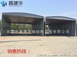 南通鑫建华活动雨篷生产厂家港闸区大排档广告帐篷