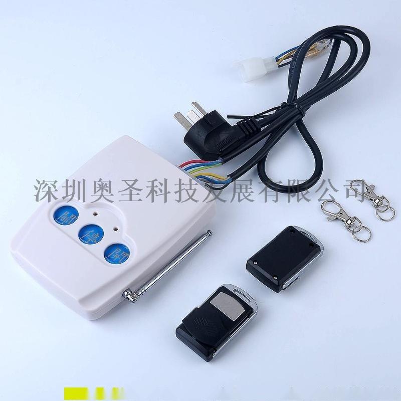 電動門遙控器/車庫門遙控器/捲簾門遙控器/433MHz萬能鑰匙遙控器