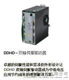 北京高创DDHD伺服驱动器