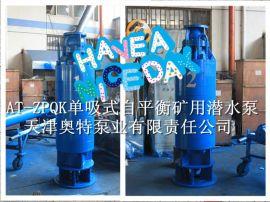 矿用潜水泵价格 615吨高压潜水泵