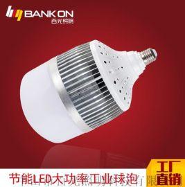 百光照明LED大功率工业球泡