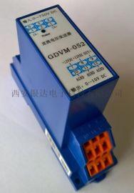 电压变送器GDVM-052