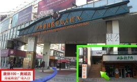 天津哪裏有專業設計企事業單位健身房的實體店