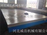 铸铁试验平台源头供货质量信得过