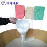 廣東液體發泡硅膠廠家 發泡硅膠供應商
