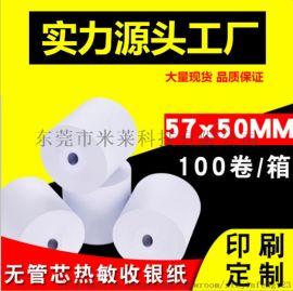 热敏收银纸57*50 东莞源头工厂各种规格可选