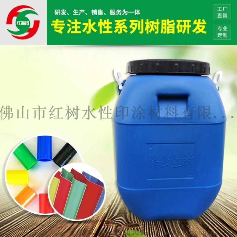 佛山厂家直销 水性丙烯酸树脂 水性塑料薄膜表印树脂 附着力好