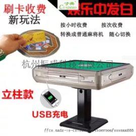 专用刷卡麻将机全自动麻将桌刷卡机自动麻将牌带