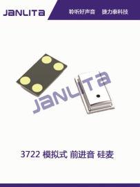捷力泰MEMS硅咪3722 高降噪贴片麦克风