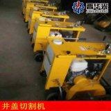 新疆博尔塔拉沥青路面切缝机新型井盖切割机效率高