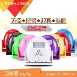 厂家直销速卖通热卖红外报警器38首语音红外迎宾器 人体感应门铃