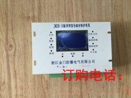 厂家直销巨大JMZB-10M微机照明综合保护装置开关防爆保护器