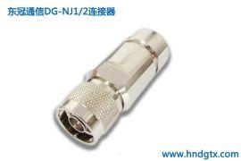 东冠通信 DG-NJ1/2连接器 用于无线对讲系统