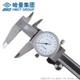 哈量 (LINKS) 不锈钢游标卡尺带表 0-150mm/200mm/300mm