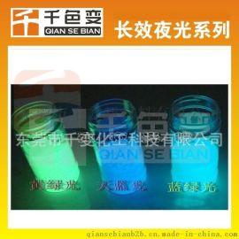 【厂家直销】蓝绿环保注塑夜光粉 工艺品注塑发光粉