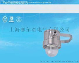 HRD91-G20防爆高效节能LED灯不锈钢防爆燈CCS船检厂家生产直销
