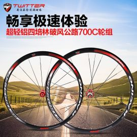 公路自行车轮组700C R6.0超轻铝四培林破风公路轮组 高润度120响