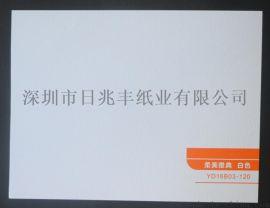 厂家直销 印刷用特种纸 柔美雅典 白色 画册 刊物 书籍  印刷纸