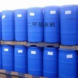 【DMSO】二甲基亚砜厂家代理销售价格,1桶起订,大量直销