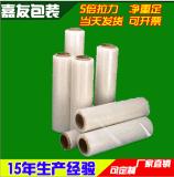 常州手用 缠绕膜50cm 透明、低密度全新料 厂家生产缠绕膜