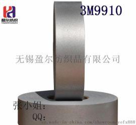 供应3M反光材料3M8910反光条包边条滚边条
