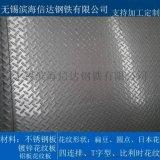 無錫信達 不鏽鋼扁豆花紋板加工定製 支持加工定製扁豆花、T字型、圓豆、日本花紋、四連排可配送到廠