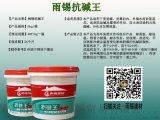 雨锡RQ170610治理发霉的抗碱王