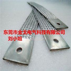 东莞厂家  铜编织带软连接/桥架铜连接线