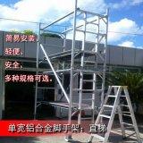 2.3米全铝合金脚手架可移动平台,单宽安全爬梯