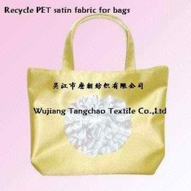再生PET色丁面料(TC-R8007)