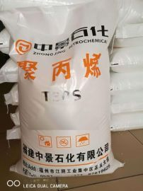 PP福建中景石化T30S 耐腐蚀不霉变 拉丝级聚丙烯塑料