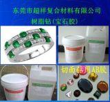 AB膠環氧樹脂鑽膠,點鑽切面立線立體膠,切面鑽環氧AB膠,樹脂鑽專用膠水