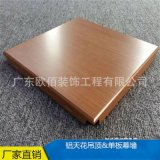 1.0木紋熱轉印小孔鋁扣板,隔音鋁板吊頂