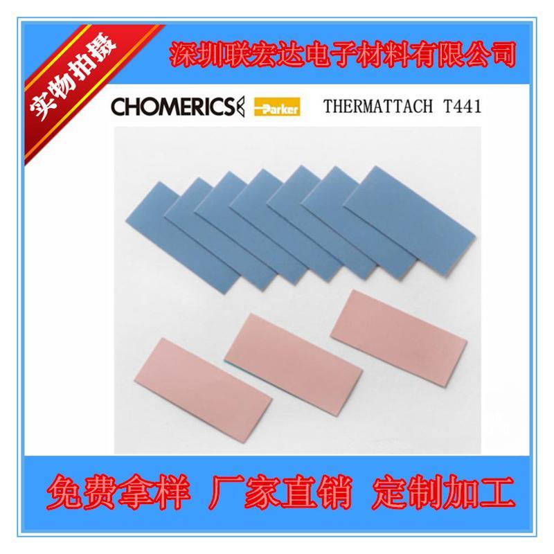 Chomerics固美麗T441導熱雙面膠 有三種厚度0.2/0.33/0.46mm可選