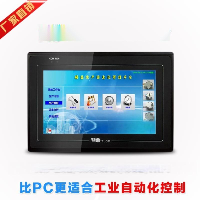 工业触摸屏显示器 7寸触屏嵌入式平板电脑