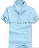 上海紅萬工作服T恤衫定製 加工 加logo